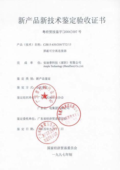 屏蔽可分离连接器 新产品新技术鉴定验收证书