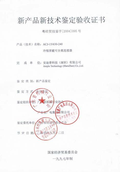 新产品新技术鉴定验收证书(冷缩屏蔽可分离连接器)