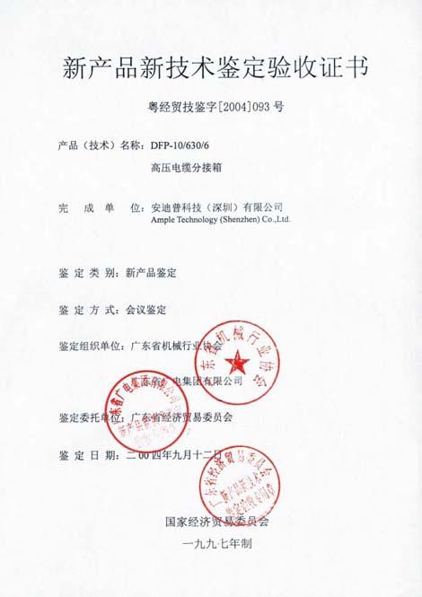 新产品新技术鉴定验收证书(高压电缆分接箱)