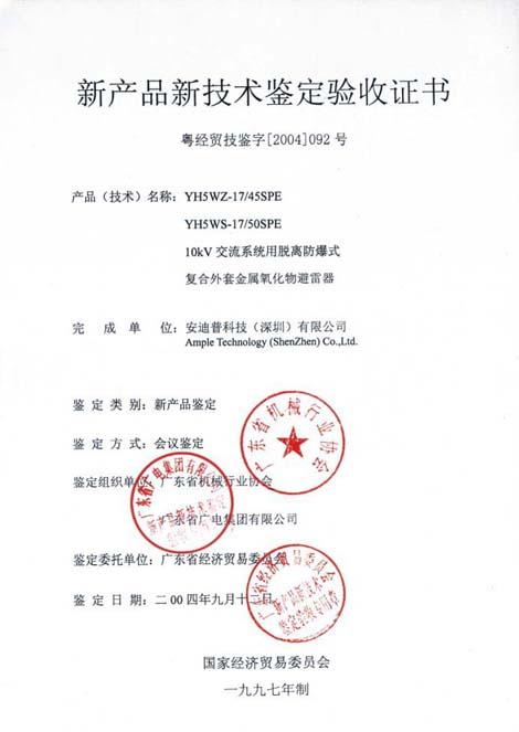 新产品新技术鉴定验收证书(交流系统用脱离防爆式复合外套金属氧化物避雷器)